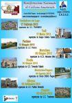 Stagione 2013: 3°Circuito dei Borghi Umbri